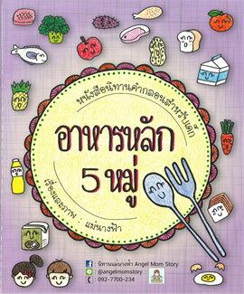 หนังสือนิทานคำกลอนสำหรับเด็ก : อาหารหลัก 5 หมู่