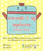 สมุดกิจกรรม Activity Book : อาหารหลัก 5 หมู่