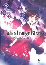Fate strange Fake เฟท/สเตรนจ์ เฟค