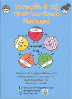 บัตรคำไทย-อังกฤษ Flashcard อาหารหลัก 5 หมู่