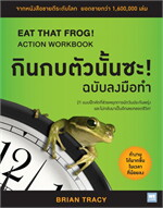 กินกบตัวนั้นซะ! ฉบับลงมือทำ (Eat That Frog! Action Workbook)