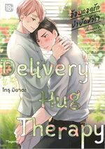อ้อมกอดรักบำบัดหัวใจ Delivery Hug Therapy เล่ม 1 (Mg)