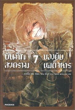 บันทึกสงครามของยัยเผด็จการ เล่ม 7 (LN)