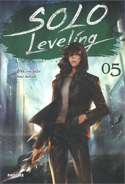 SOLO Leveling เล่ม 5 (LN)