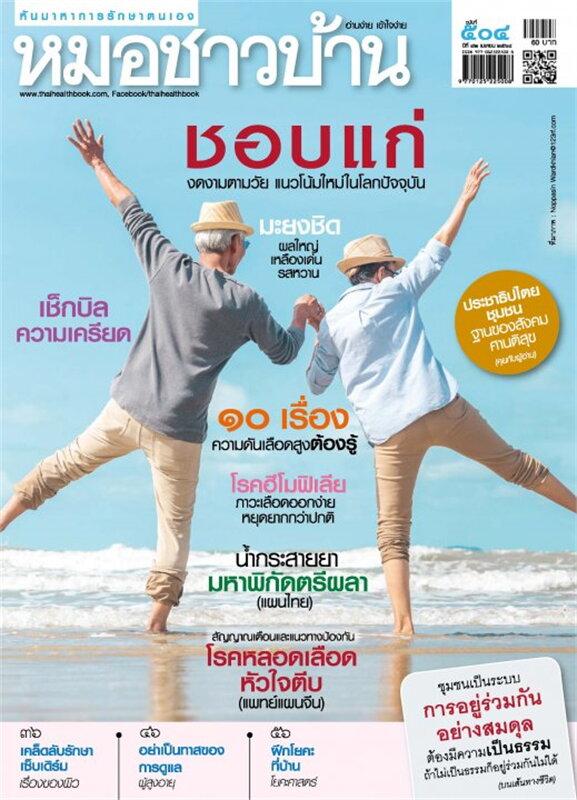 นิตยสารหมอชาวบ้าน ฉบับที่ 504 เมษายน 2564