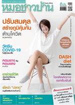 นิตยสารหมอชาวบ้าน ฉบับที่ 506 มิถุนายน 2564