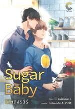 Sugar Baby #หลงรวีร์