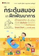 วิธีกระตุ้นสมองและฝึกพัฒนาการ เด็กแรกเกิด-6 ขวบ ด้วยวิธีเล่นกับเขาอย่างง่ายๆ ฉบับปรับปรุง