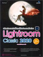 ปรับแต่งภาพถ่ายให้สวยได้อย่างรวดเร็วด้วย Lightroom Classic 2020