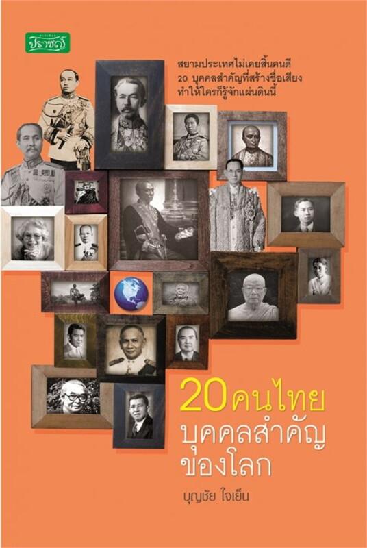 20 คนไทย บุคคลสำคัญของโลก