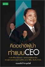 คิดอย่างผู้นำ ทำแบบ CEO