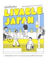 LIVABLE JAPAN ใส่ใจไว้ในเมือง