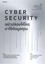 Cyber Security อย่าปล่อยให้ใครมาใช้ข้อมูลคุณ