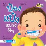 ป๋องแป๋งแปรงฟัน ชุด วัยเยาว์ (พิมพ์ครั้งที่ 15)