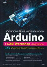 เชื่อมต่อและเขียนโปรแกรมสมองกล Arduino + LAB Workshop ประยุกต์ใช้งาน