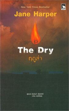 The Dry ฤดูล่า