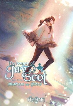 The Journey of Jay Scot book three: เสียงคำรามแห่งผู้พิทักษ์