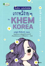 อันนย็อง! เขมโคเรียอิมนีดา เกาหลีง่ายๆ by KHEM KOREA