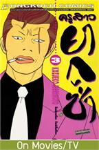 ครูสาวยากูซ่า เล่ม 3