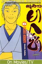 ครูสาวยากูซ่า เล่ม 6