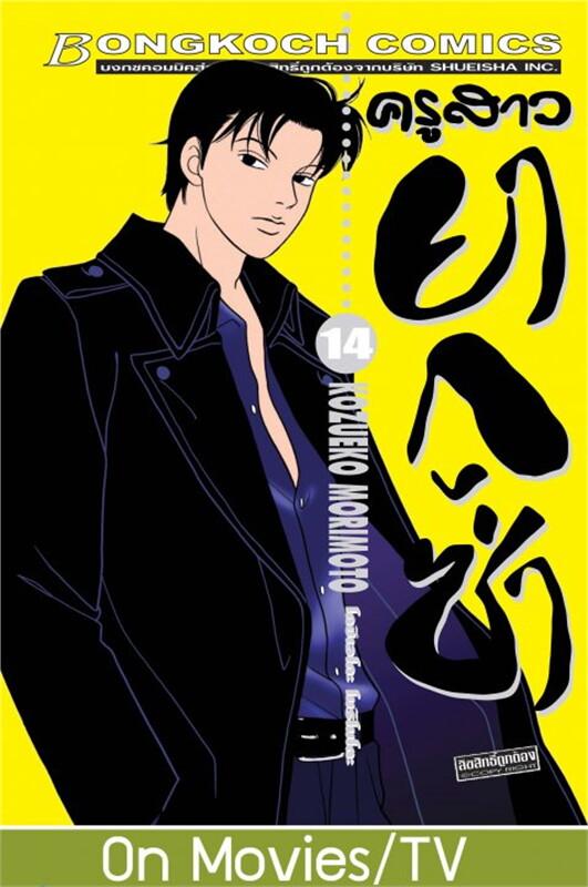 ครูสาวยากูซ่า เล่ม 14