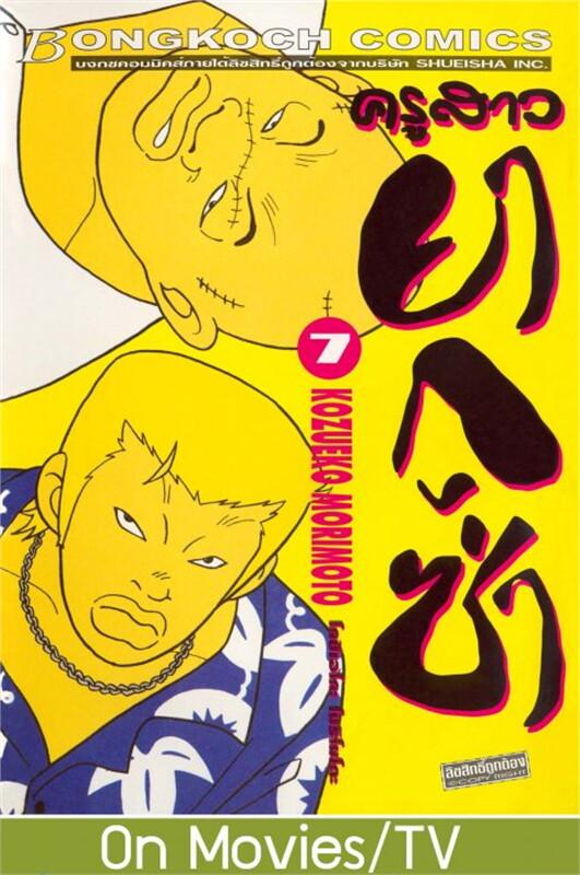 ครูสาวยากูซ่า เล่ม 7