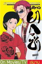 ครูสาวยากูซ่า เล่ม 15 (เล่มจบ)