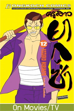 ครูสาวยากูซ่า เล่ม 12
