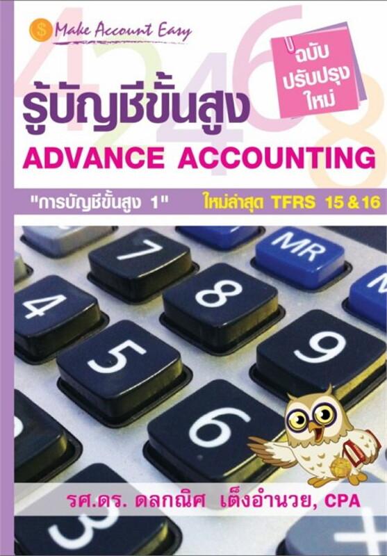 รู้บัญชีขั้นสูง (Advance Accounting)