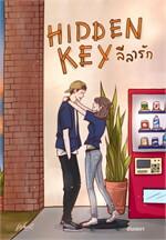 Hidden Key ลีลารัก
