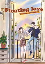 Floating love รักลอยๆ โดยสอยซะงั้น