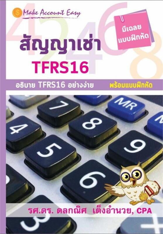 สัญญาเช่า TFRS 16 Make Account Easy