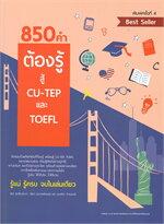 850 คำต้องรู้สู้ CU - TEP และ TOEFL