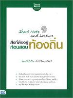 Short Note and Lecture สิ่งที่ต้องรู้ก่อนสอบ ท้องถิ่น