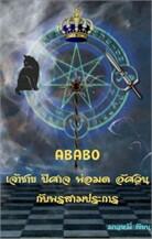 ABABO เจ้าชาย ปีศาจ พ่อมด อัศวิน กับพรสามประการ