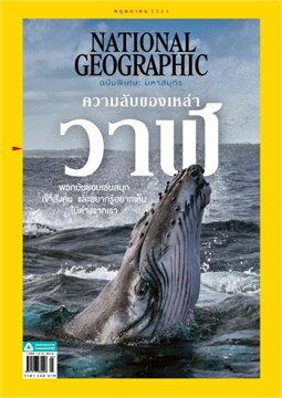 NATIONAL GEOGRAPHIC ฉบับที่ 238 (พฤษภาคม 2564)