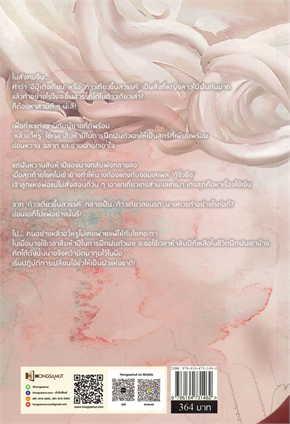 สยบรักจอมเสเพล เล่ม 3