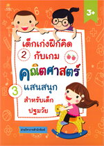 เด็กเก่งฝึกคิดกับเกมคณิตศาสตร์แสนสนุกสำหรับเด็กปฐมวัย (3+)