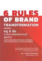 6 RULES OF BRAND TRANSFORMATION กฎ 6 ข้อ การทรานส์ฟอร์มแบรนด์สู่ยุคใหม่