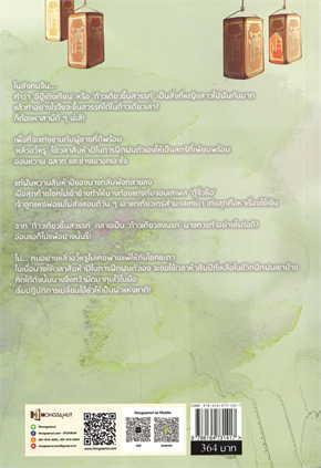 สยบรักจอมเสเพล เล่ม 1