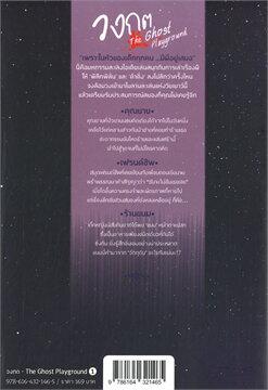 วงกต THE GHOST PLAYGROUND เล่ม 1 (Mg)