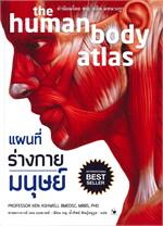 แผนที่ร่างกายมนุษย์ the human body atlas (ปกแข็ง)
