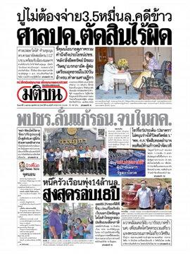 หนังสือพิมพ์มติชน วันเสาร์ที่ 3 เมษายน พ.ศ. 2564