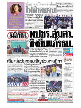 หนังสือพิมพ์มติชน วันศุกร์ที่ 2 เมษายน พ.ศ. 2564