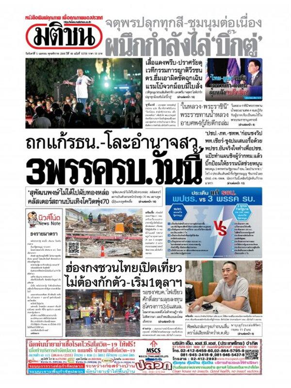 หนังสือพิมพ์มติชน วันจันทร์ที่ 5 เมษายน พ.ศ. 2564