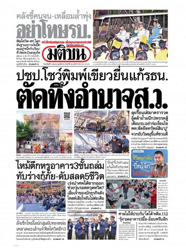 หนังสือพิมพ์มติชน วันอาทิตย์ที่ 4 เมษายน พ.ศ. 2564