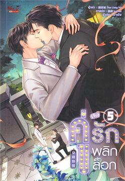 คู่ (จิ้น) รักพลิกล็อก เล่ม 5 (เล่มจบ)