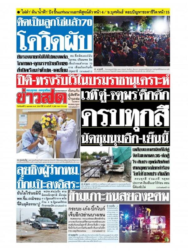 หนังสือพิมพ์ข่าวสด วันจันทร์ที่ 5 เมษายน พ.ศ. 2564