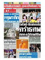 หนังสือพิมพ์ข่าวสด วันอาทิตย์ที่ 4 เมษายน พ.ศ. 2564