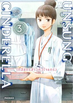 UNSUNG CINDERELLA เภสัชกรสาวหัวใจแกร่ง เล่ม 3 Mg